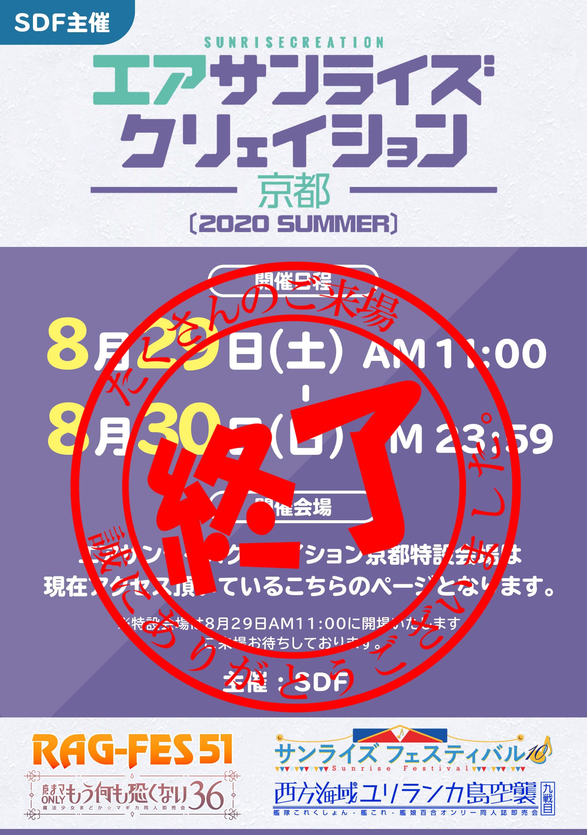 SDF主催 エアサンライズクリエイション京都 2020 Summer